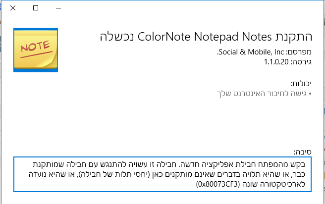 0_1510436385759_נסיון התקנה COLOR NOTE.PNG