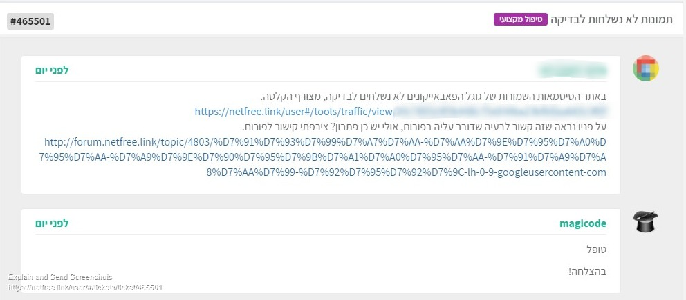 0_1544550221796_Screenshot of נטפרי.jpg